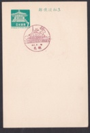 Japan Commemorative Postmark, 1968 Hokkaido 100th Anniversary Expo (jci1914) - 1989-... Empereur Akihito (Ere Heisei)