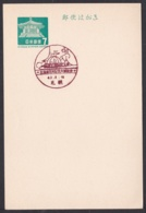 Japan Commemorative Postmark, 1968 Hokkaido 100th Anniversary Expo (jci1918) - 1989-... Empereur Akihito (Ere Heisei)