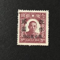 """◆◆◆CHINA 1946 Surch On Sin Min Print Dr. S.Y.S.Issue Of """"Limited For Use In North-East""""  $2 On $20 NEW  AA2551 - 1912-1949 República"""