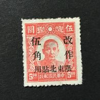 """◆◆◆CHINA 1946 Surch On Sin Min Print Dr. S.Y.S.Issue Of """"Limited For Use In North-East""""  50C On $5  NEW  AA2552 - 1912-1949 República"""