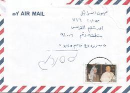 Palestina 1995 Nablus Pope John Paul II Arafat Cover - Palestina