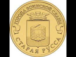 Russia, USSR. 10 Rubles. Cities Of Military Glory. Staraya Russa. UNC. 2016 - Russia