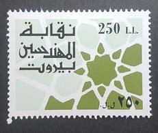 Lebanon Engineer's Revenue Stamp MNH Green 250L - Lebanon