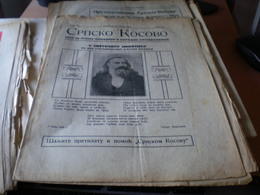 Srpsko Kosovo Skoplje 1926  Svetozar Miletic - Books, Magazines, Comics