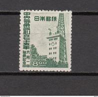 1949  YVERT  Nº 420  / * / - 1926-89 Empereur Hirohito (Ere Showa)