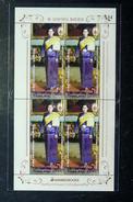 Thailand Stamp Overprint 2015 60th Birthday HRH Princess Maha Chakri Sirindhorn - NANMEEBOOKS #2 - Thailand