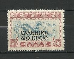 GREECE EPIRUS 1940 WITH OVERPRINT ELLINIKI DIOIKISIS 5L MNH - North Epirus