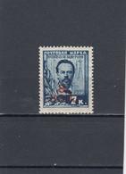 RUSSIA 1927 MiNr. 335  MLH - 1923-1991 URSS