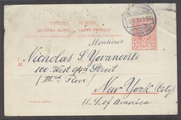 SERBIA. 1910 (9 April). Belgrade Station - USA, NY. 10p Red Stat Card Bilingual Cds Vert Lines. - Serbia