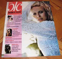 Charlize Theron - ZIVOT PLUS - Serbian December 2008 VERY RARE - Books, Magazines, Comics