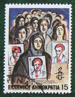 15 Dr Amnesty International Year Of The Disappearance 1982 Mi 1493 Y&T Used Gebruikt Oblitere HELLAS GRIECHENLAND GREECE - Griechenland