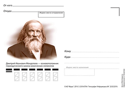 2019-079 Russia Postal Card Without Stamp:International Year Of The Periodic Table Of Chemical Elements D.Mendeleev - Celebrità
