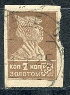 "Y85 USSR 1923 45 (113) Standard Edition (""Gold Standard"") - Gebraucht"