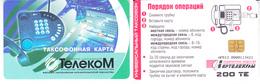 Phonecard   Russia. Arkhangelsk  200 T.E - Russie