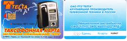 Phonecard   Russia. Shelyabinsk  300 Units Test Card  R - Russie