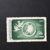 ◆◆◆CHINA 1952  Peace Conf. Of The Asian And Pacific Regions.  $800  (4-4)  NEW  AA2574 - 1949 - ... People's Republic