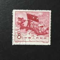 ◆◆◆CHINA  1958 Exhibition Emblem And Exhortation   8F  (3-2)  USED   AA2601 - 1949 - ... République Populaire