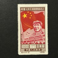 ◆◆◆CHINA  1950  China Dela Norte  Inauguration Of The People's Republic, Oct. 1, 1949  $10,000 (4-2)  NEW   AA2604 - Chine Du Nord 1949-50