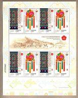 China 2016-33 Asian International Philatelic Exhibition Small Pane MNH - 1949 - ... People's Republic