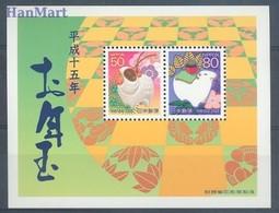 Japan 2002 Mi Bl 191 MNH ( ZS9 JPNbl191 ) - New Year