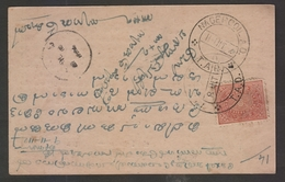 Travancore Mailed Private Post Card With Stamp # 17650  India Inde Indien - Travancore