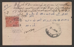 Travancore Mailed Private Post Card With Stamp # 17701  India Inde Indien - Travancore