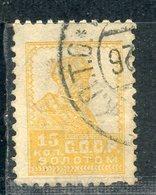 "Y85 USSR 1925-1927 88 (161) Standard Edition (""Gold Standard"") - Gebraucht"