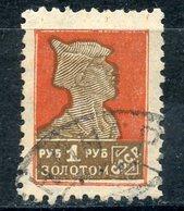 "Y85 USSR 1925-1927 94 (167) Standard Edition (""Gold Standard"") - Militaria"