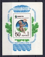 RUSSIA - 1974 SPOKANE WORLD'S FAIR  M1037 - Expositions Universelles