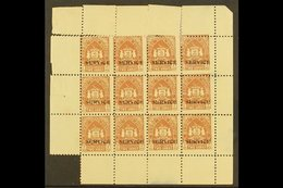 BUNDI  OFFICIALS. 1941 2a Brown, SG O56, COMPLETE SHEET Of 12 With Selvedge To All Sides. Fine Mint, Ungummed Paper As I - Unclassified