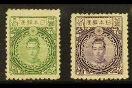 1914 - 25  5y Green And 10y Violet Empress Jingu, Wmk Wavy Lines On Granite Paper, SG 182/3, Fine And Fresh Mint. (2 Sta - Japon