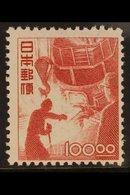 1948-52  100y Carmine Definitive - Blast Furnace, SG 506, Fine Mint, Very Fresh. For More Images, Please Visit Http://ww - Japon