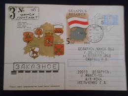 Belarus Lettre Recommandee De Minsk 1992 - Belarus