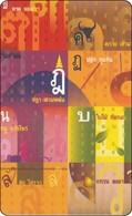 Thailand Domestic Phonecard 100 Baht  Lenso Nr. 005  Very RAR - Thailand