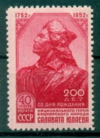 URSS 1952 - Y & T N. 1616 - Bachkir Salavat Julaiev - 1923-1991 URSS