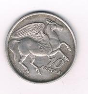 10 DRACHME 1973   GRIEKENLAND /3573/ - Grèce