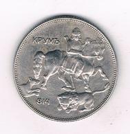 5 LEVA 1930  BULGARIJE /3589/ - Bulgarie
