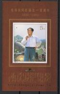 China - 1999 - Block Yv. 100 - Exposition Philatelique  - Neuf Luxe ** / MNH / Postfrisch - 1949 - ... République Populaire