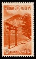 1938 Japan - Unused Stamps