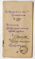 Poland Ukraine Przemysl Sądowa Wisznia 1889 - ....-1919 Provisional Government