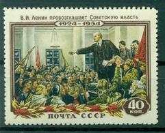 URSS 1954 - Y & T N. 1682 - Lénine - 1923-1991 UdSSR