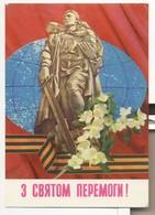 "Postcard PROPAGANDA USSR Ukraine ""Happy Victory Day!"" Old Soviet Union Postcard Soviet War Memorial (Treptower Park) - Felicitaciones (Fiestas)"