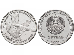PMR Transnistrija, 2018, Woodpecker 1 Rbl Rubel - Russia