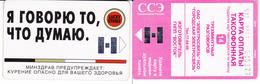 Phonecard   Russia. Novosibirsk  14  Х 3 Units 01.12 R - Russie