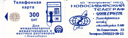 Phonecard   Russia. Novosibirsk  300 Bit. No  Number - Russie