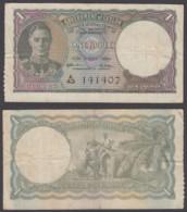Ceylon 1 Rupee 1944 (VF) Condition Banknote P-34 KGVI - Banknotes