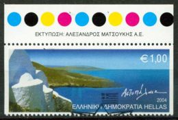 Grecia 2004 SG 2317 Usato 100% - Grecia