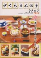Catalogue SAKURA Cote Des Timbres Japonais JAPON 2017 - NEUF - Autres
