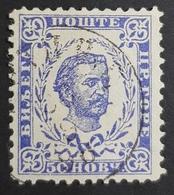 1874-1893 Prince Nicholas L, Cetinje, Montenegro, Crna Gora, *,**, Or Used - Montenegro