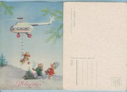 USSR / Post Card / Soviet Union / UKRAINE / Happy New Year. Toys. Dolls. Helicopter. Aviation. 1970 - New Year